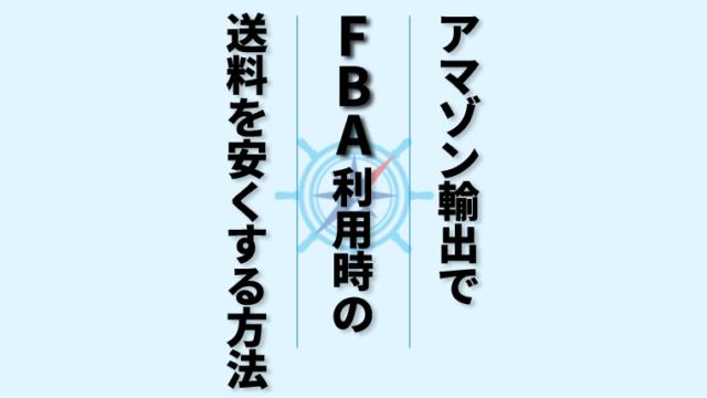 Amazon輸出でFBA利用時の送料を安くする方法