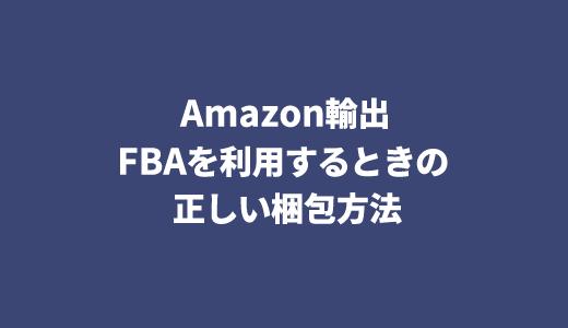 Amazon輸出のFBAの際の商品の梱包方法について