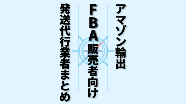Amazon]輸出のFBA販売者向けの発送代行業者