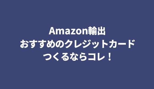 Amazon輸出におすすめのクレジットカードについて
