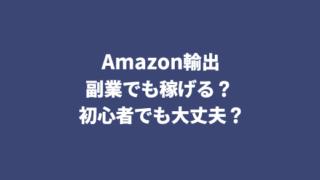 Amazon輸出は副業でも稼げる方法です