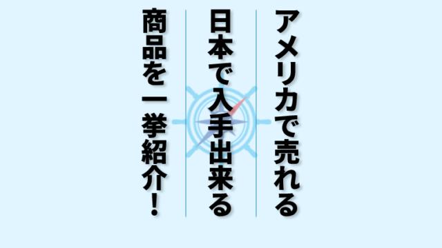 アメリカで売れる日本のものを紹介