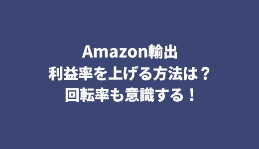 Amazon輸出で利益率をあげる方法について
