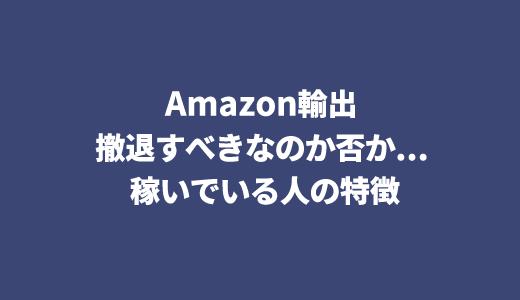 Amazon輸出はまだ稼げるのか、撤退すべきなのか