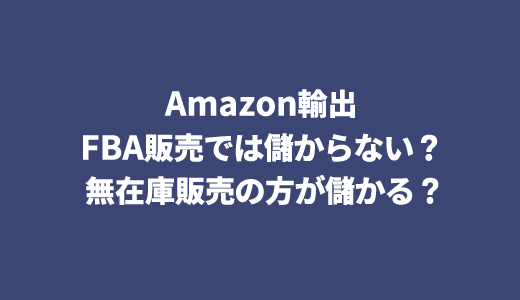 Amazon輸出のFBA販売は儲からないのか