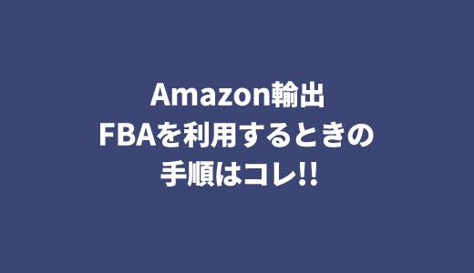 Amazon輸出のFBAの手順について