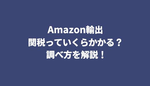 Amazon輸出でかかる関税や調べ方について