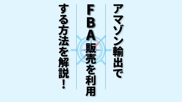 Amazon輸出でFBA販売を行う方法
