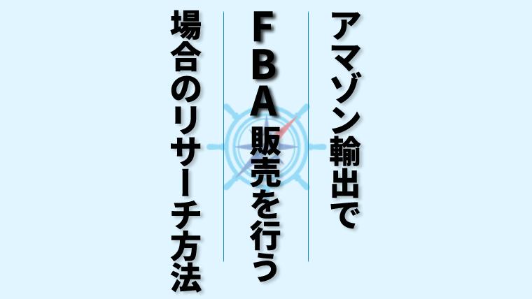 Amazon輸出でFBA販売を行う場合のリサーチ方法