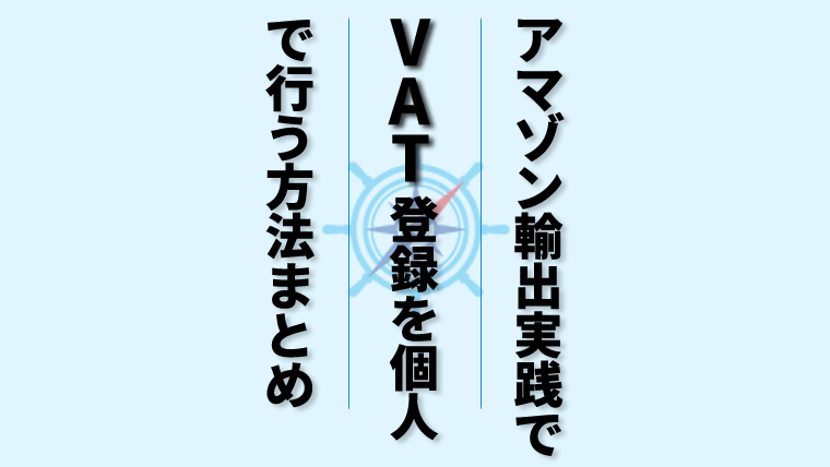 VAT登録を個人で行う方法