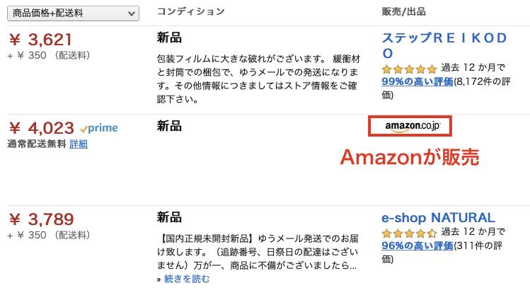 Amazonが販売している状態