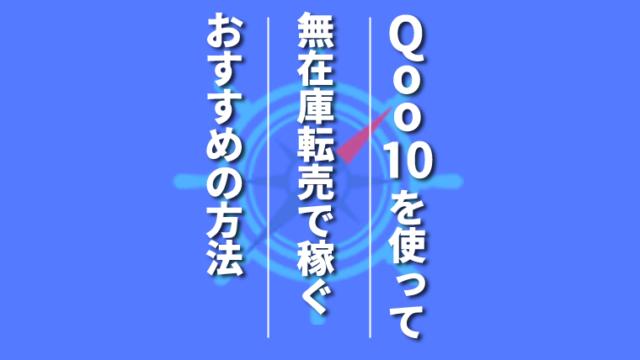 Qoo10を使った無在庫転売の方法