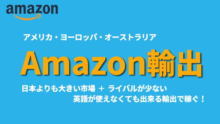 Amazon輸出_01