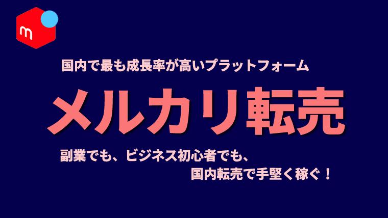 メルカリ転売_01