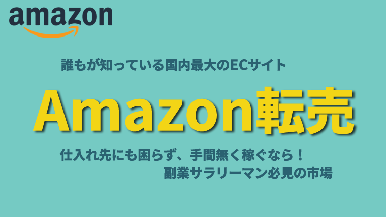 Amazon転売_01