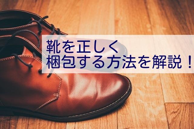 メルカリで靴を正しく梱包して発送する方法 包装のコツも解説