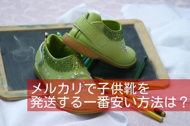 メルカリで子供靴を発送する時に送料が一番安い方法は定型外郵便
