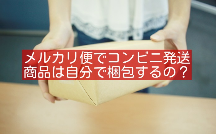 メルカリ コンビニ 発送