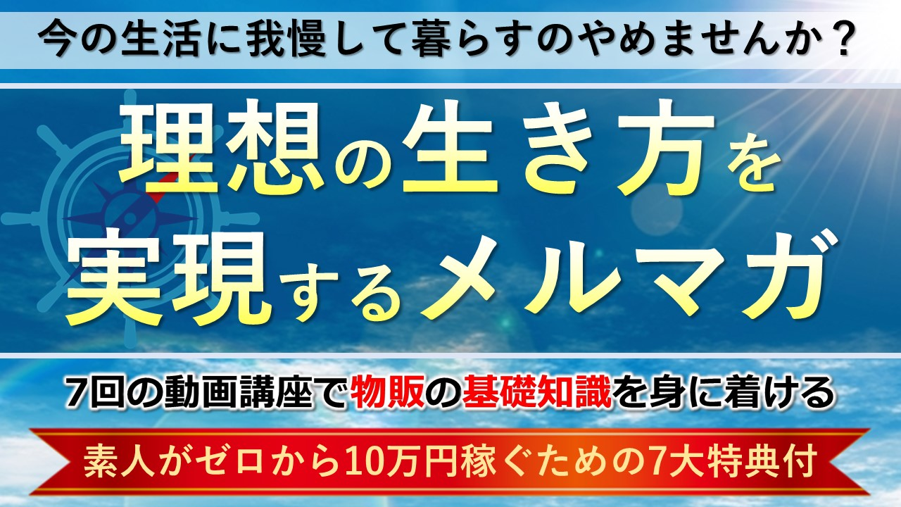 初心者がメルカリを使って10万円稼ぐ方法を無料で学べる物販NAVIのメルマガ登録紹介